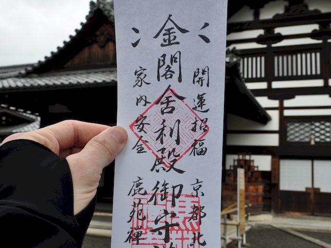 Kyoto – fünfter Tag
